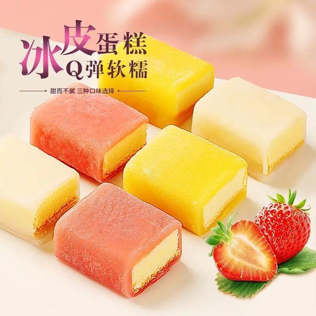 冰皮蛋糕多口味早餐軟麵包休閒蛋糕網紅日式零食整箱