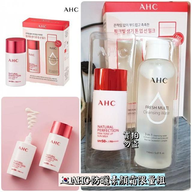 韓國AHC-素顏提亮防曬乳+卸妝水套盒