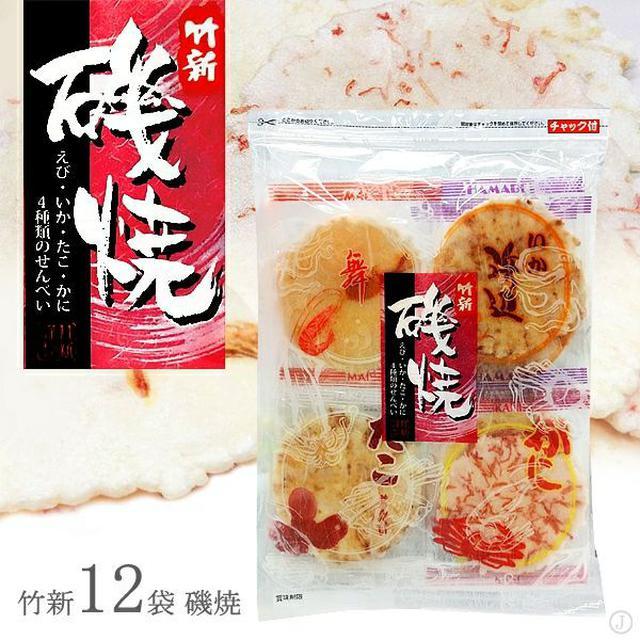 預購 🇯🇵 日本竹新磯燒海鮮仙貝