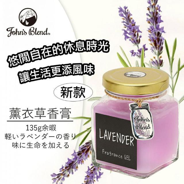 日本John′s Blend新款薰衣草香膏135g