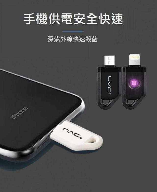 (預購S) N074 - 迷你UVC紫外線LED殺菌燈