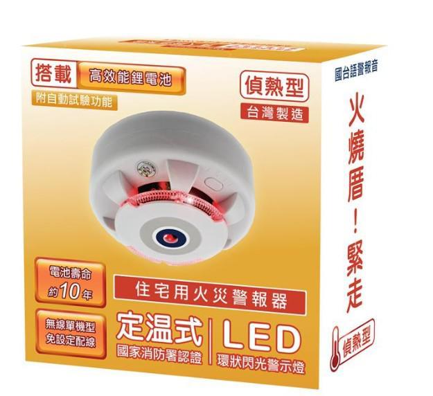 <預購>定溫式偵熱型住宅用火災警報器(MIT)