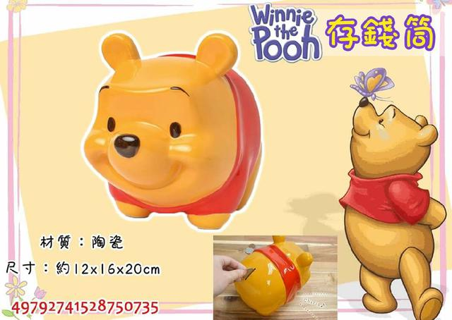 Winnie the pooh 存錢筒