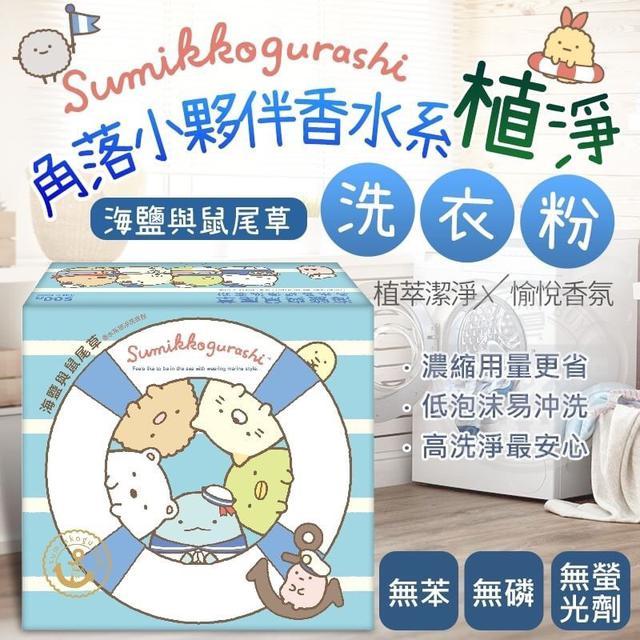 YCB台灣製造Sumikko Gurashi角落小夥伴海鹽與鼠尾草香氛洗衣粉