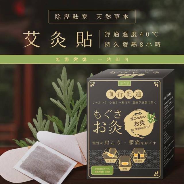 C2117🔥淨森堂-溫感艾灸貼-2盒/20片