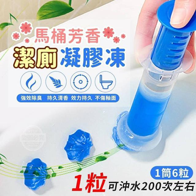 ☘️ 馬桶芳香潔廁凝膠凍(2入)