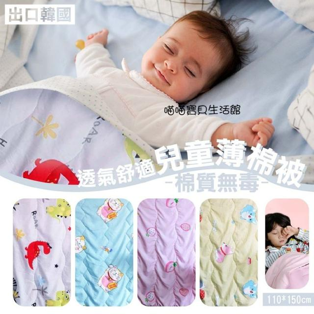 棉質無毒 透氣舒適 兒童薄棉被~超輕不壓身 寶寶啃咬不擔心