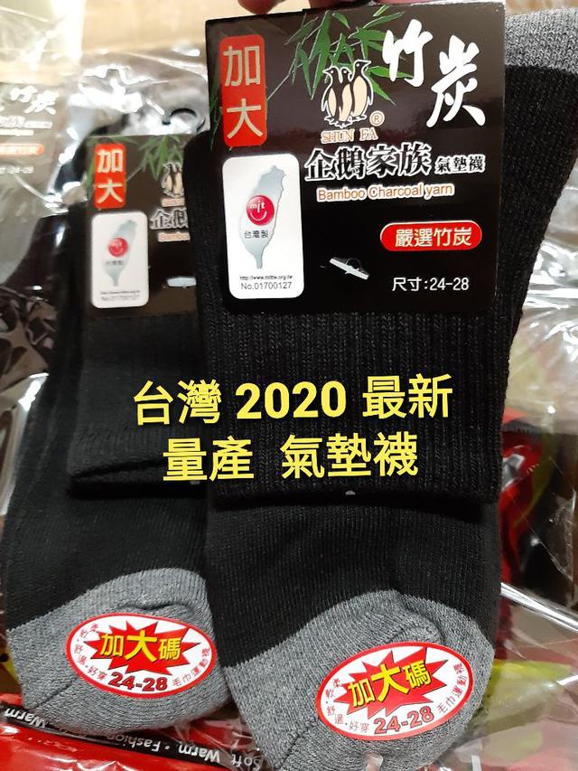 現貨 臺灣製造 加大 厚底竹炭襪 男、女皆可穿氣墊襪 毛巾