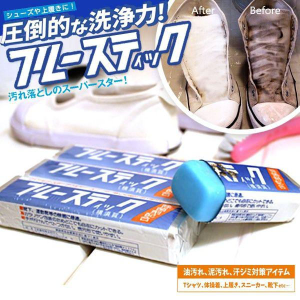 日本製 強力去污止菌棒 150g