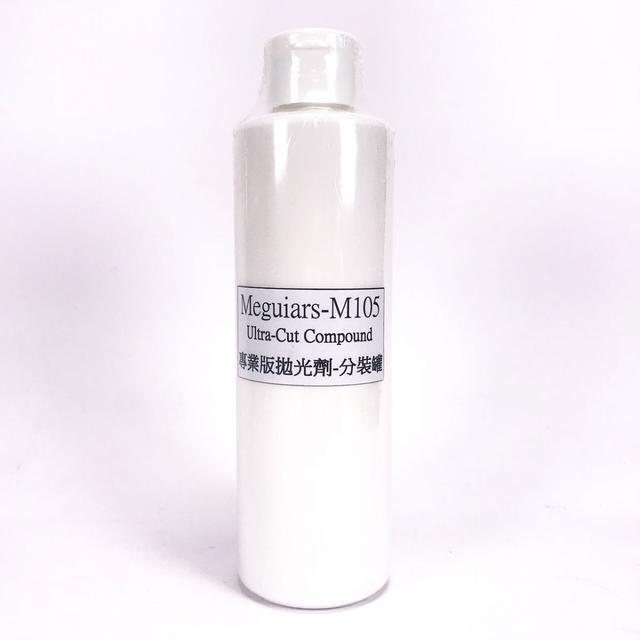 Meguiars M105 專業版拋光劑 分裝罐