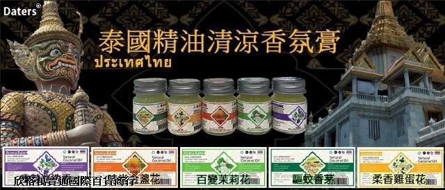 泰國精油清涼香氛膏 20罐