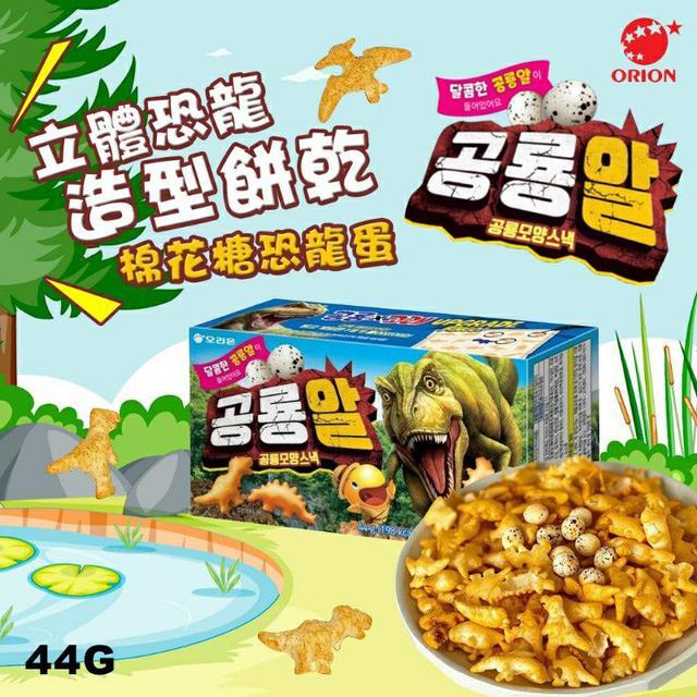 韓國 ORION好麗友 立體恐龍造型餅乾 棉花糖恐龍蛋(單包入) 44g