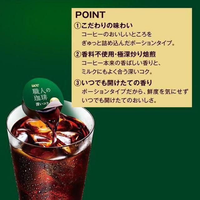 5/13收單-日本🇯🇵UCC 職人の咖啡膠囊20入