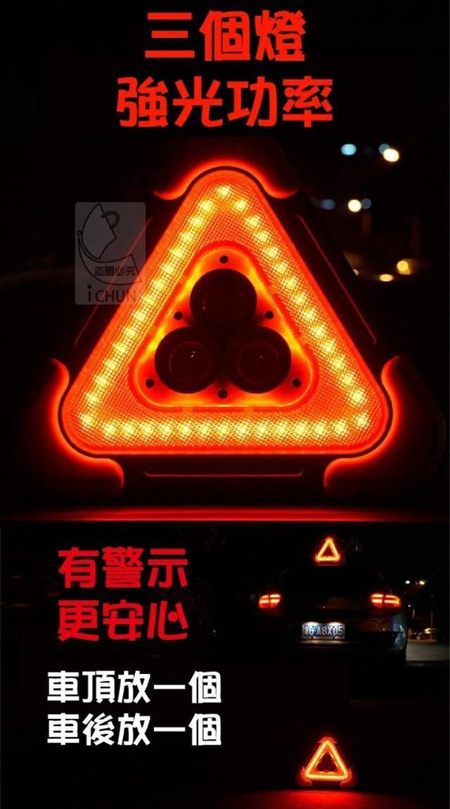 多功能LED太陽能三角警示燈