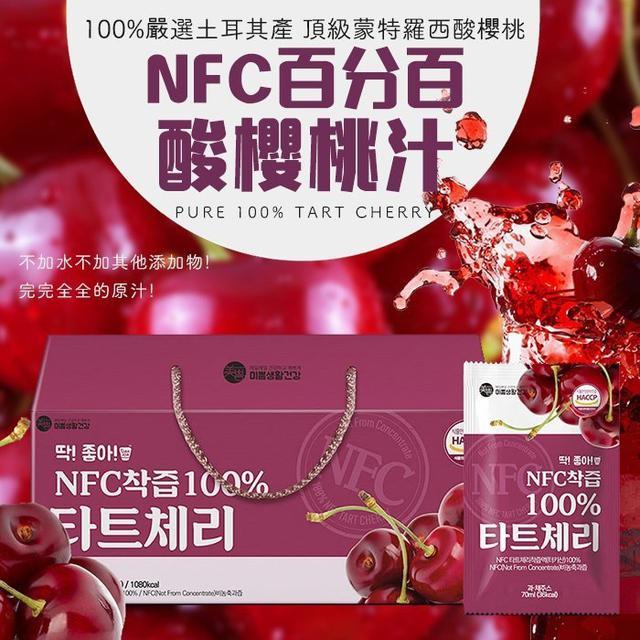廠現 NFC百分百酸櫻桃汁禮盒 70ml x 30包 精美盒裝