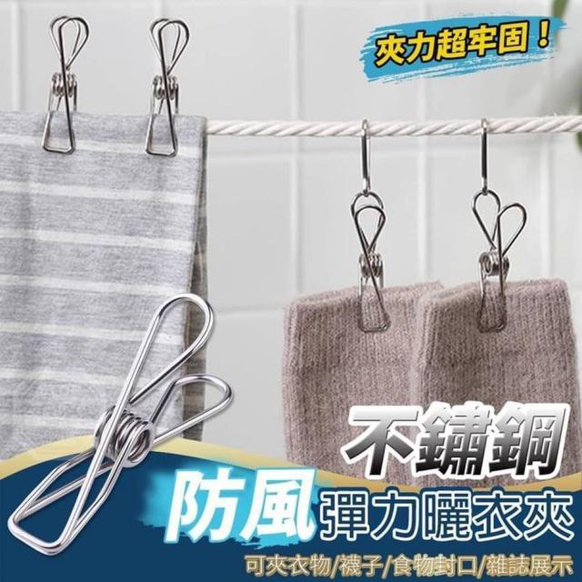 不鏽鋼防風彈力曬衣夾(20入)