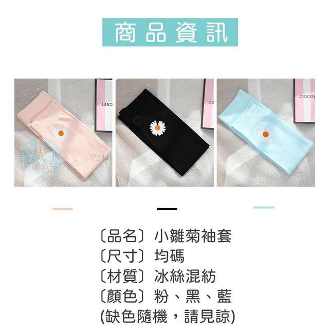 小雛菊袖套(+1就是5雙)