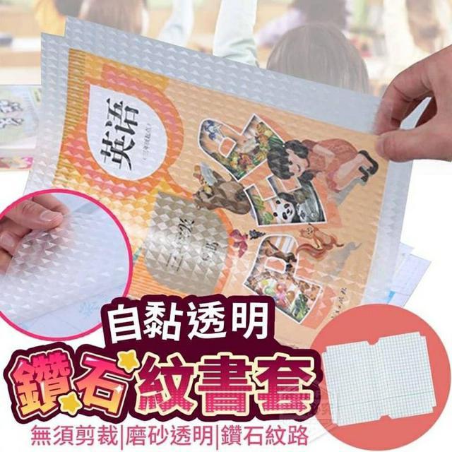 自黏透明鑽石紋書套(30入)