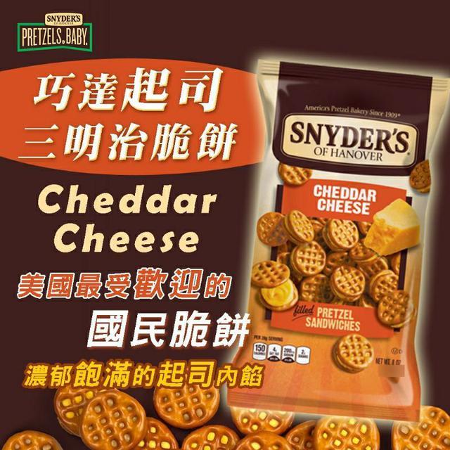 美國 SNYDERS史奈德 巧達起司三明治脆餅 28.4g