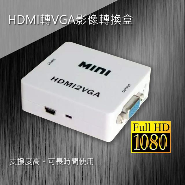 HDMI轉VGA影像轉換盒. HDMI-109