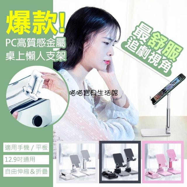 PC高質感金屬桌上懶人支架 手機/平板/直播~12.9吋通用 伸縮摺疊便攜