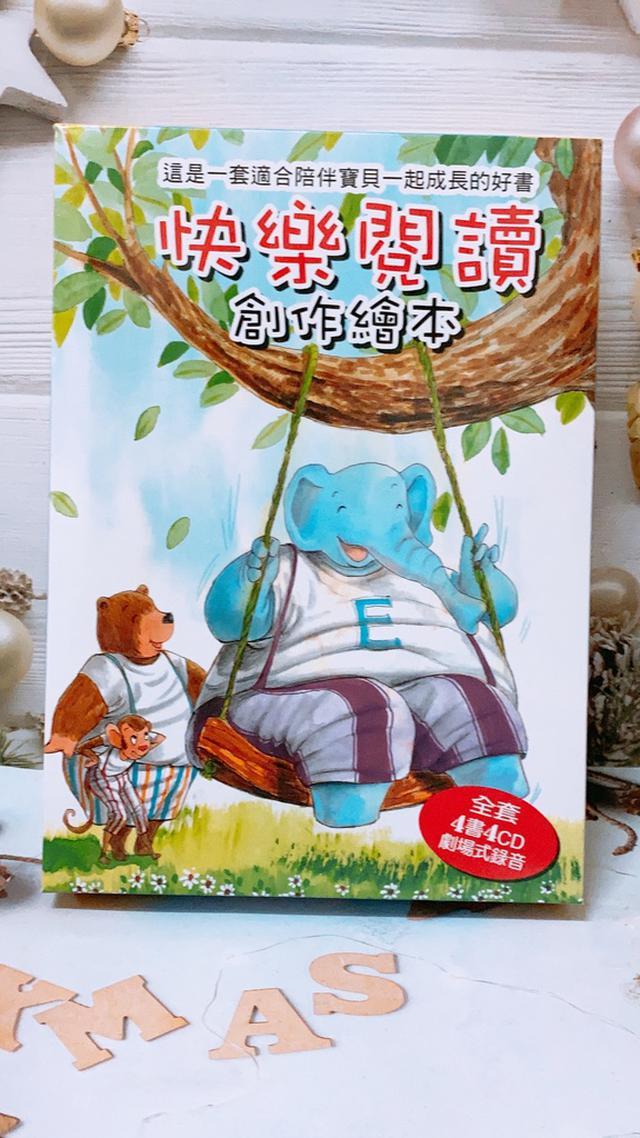 現貨-巧育 快樂閱讀創作繪本(一套4本+4CD)