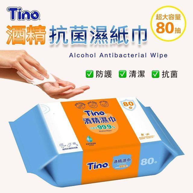 TTino抗菌99.9%食用級酒精擦濕巾(80抽家庭號)