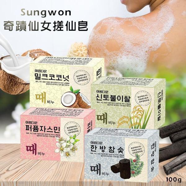 韓國 Sungwon奇蹟仙女搓仙皂