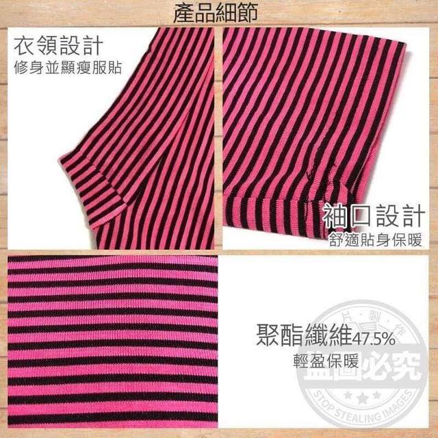 長袖條紋保暖衣