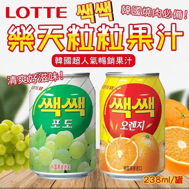 韓國 LOTTE 樂天 粒粒果汁 粒粒橘子汁 粒粒葡萄汁 238ml