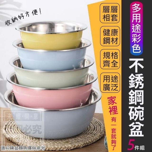 (預購e) 多用途彩色不銹鋼碗盆5件組
