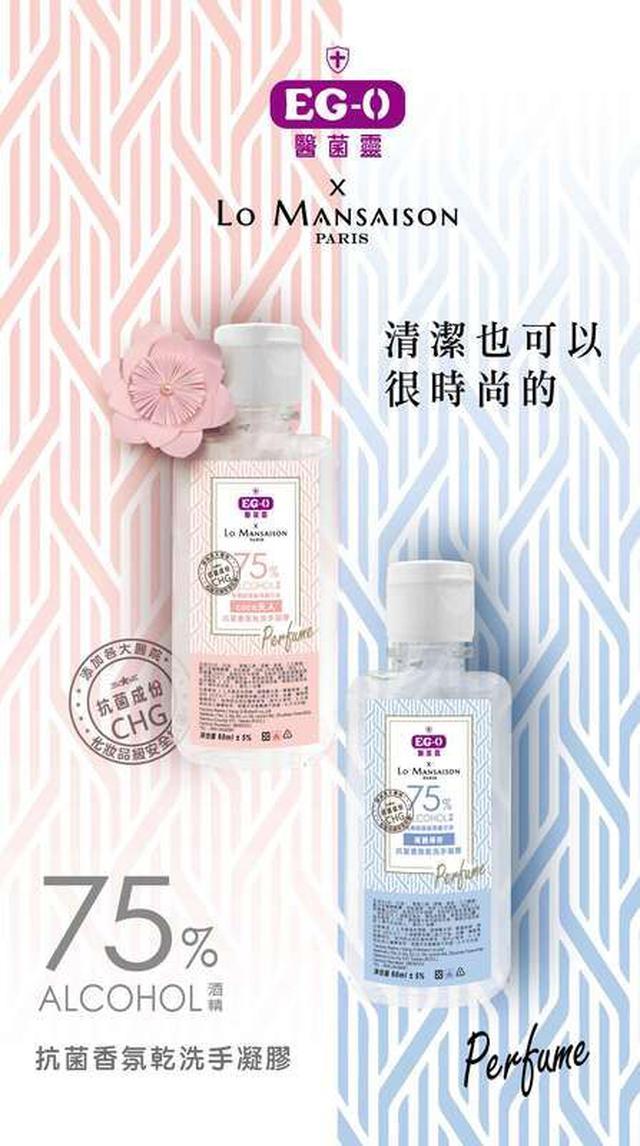 【EG-0醫菌靈】抗菌香氛抗菌凝膠