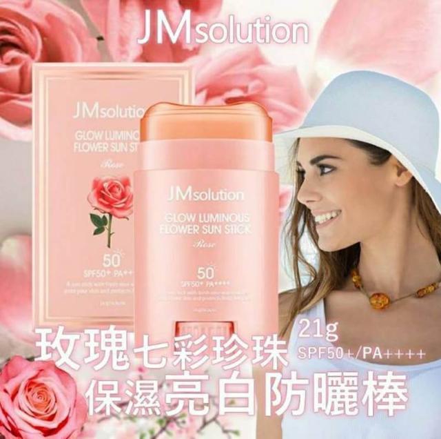 JM solution 玫瑰珍珠保濕亮白防護棒21g