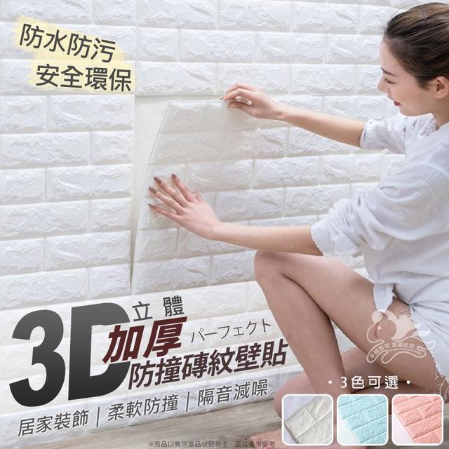 加厚3D立體防撞磚紋壁貼  一組10片