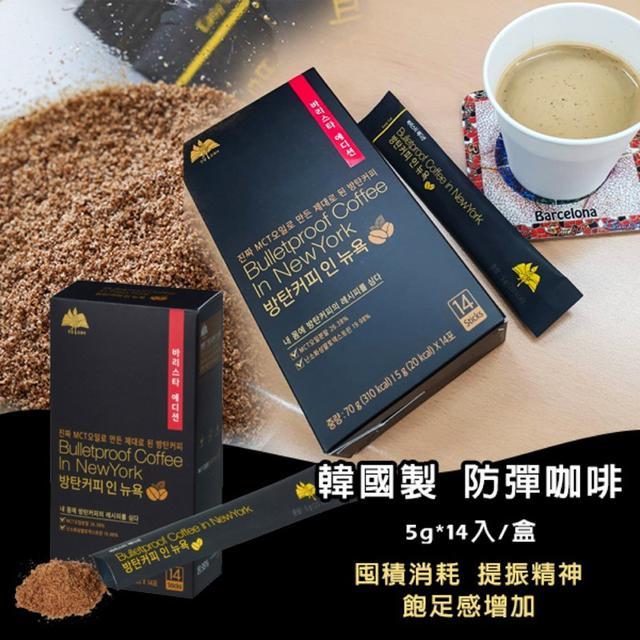 現貨~韓國 MCT防彈咖啡 5gx14入/盒