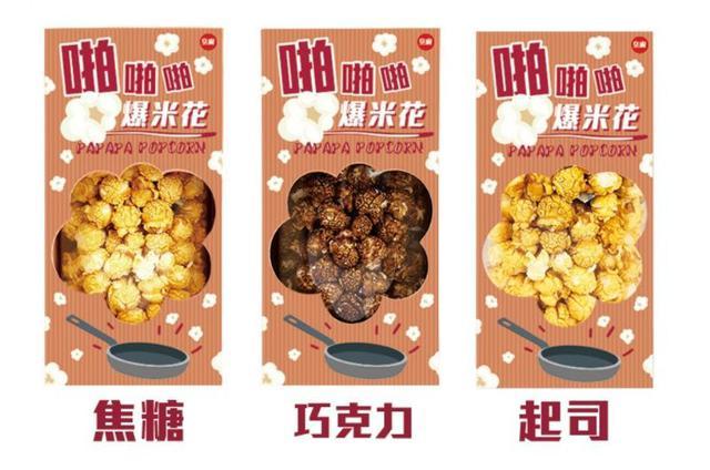 皇廚 啪啪啪爆米花 200g 三種口味
