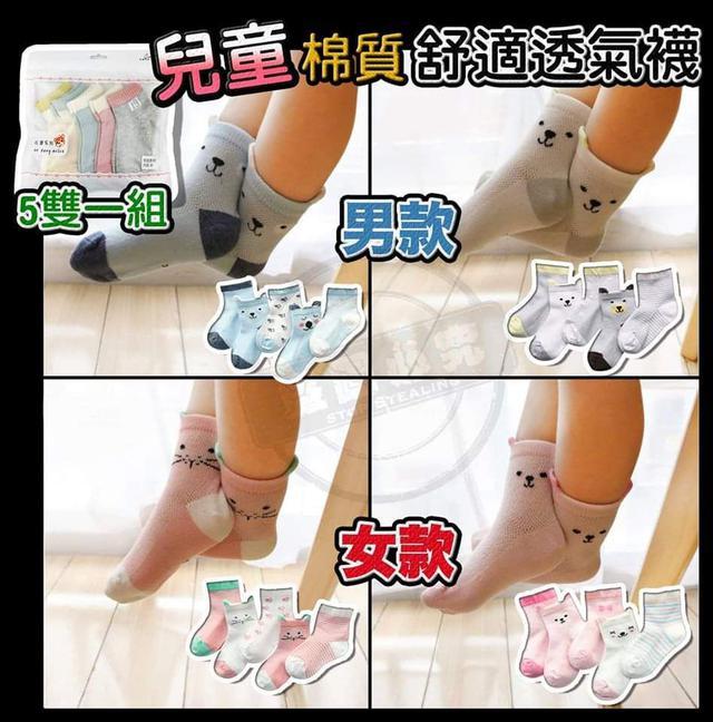 (預購S) 兒童棉質舒適透氣中高筒襪五雙套組