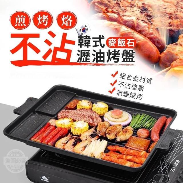韓式麥飯石不沾瀝油烤盤