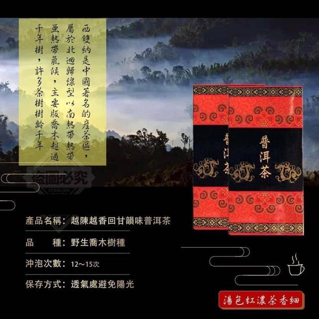 #廠商現貨2:M/90-22/越陳越香回甘韻味普洱茶6gx30顆