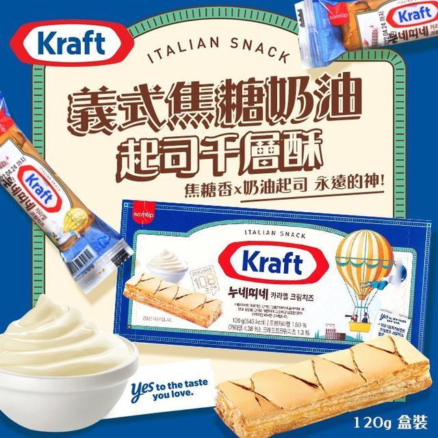 韓國代購 義式焦糖奶油起司千層酥 10入/盒