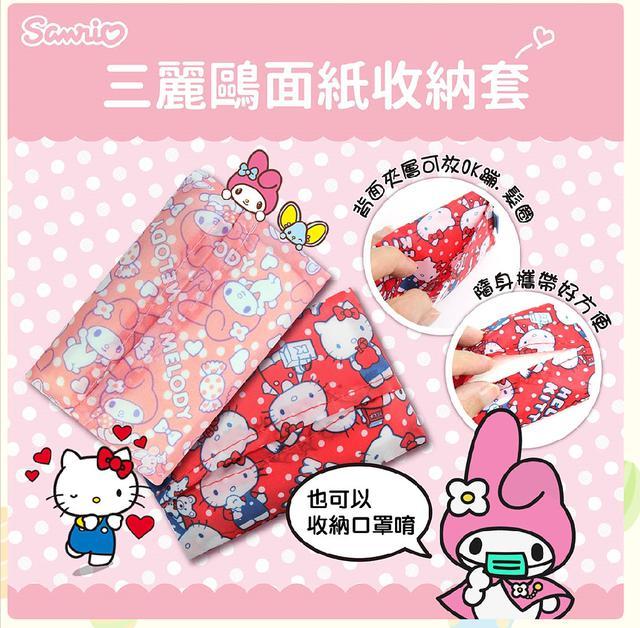【三麗鷗】美樂蒂/Hello Kitty 面紙收納套,可裝口罩