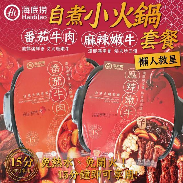 台灣版 海底撈 自煮小火鍋套餐
