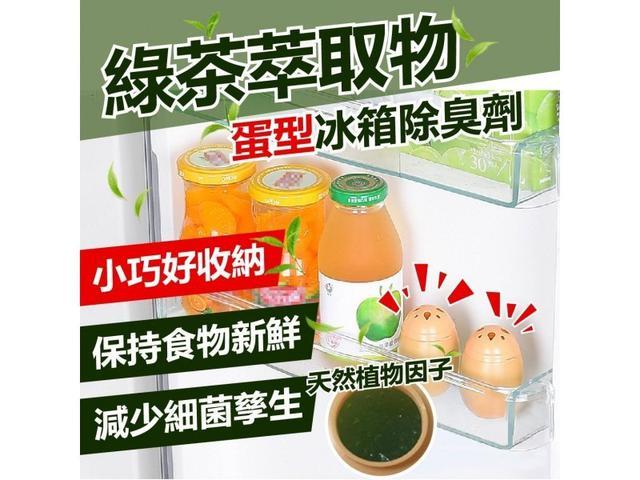 廠現 韓國最天然綠茶萃取 冰箱除臭蛋2入(盒)