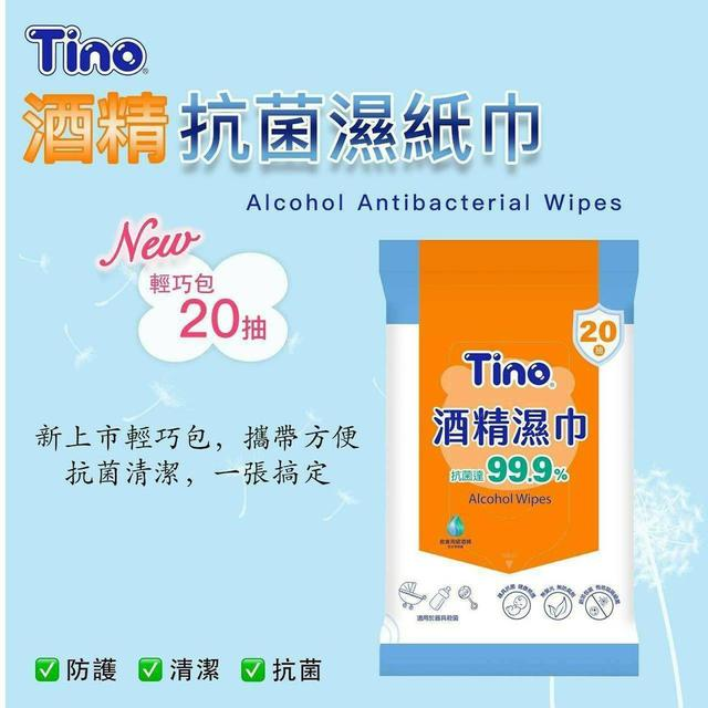 Tino抗菌99.9%食用級酒精擦濕巾(20抽隨手包/3包)