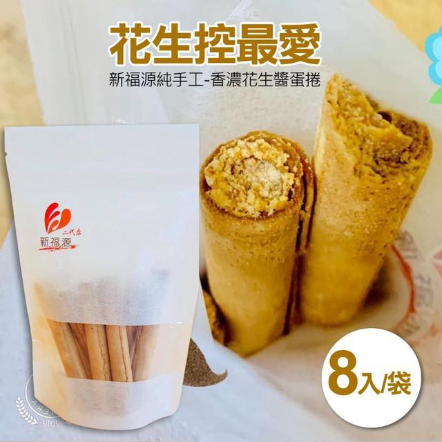 新福源純手工-香濃花生醬蛋捲/8入1袋~冰凍更好食