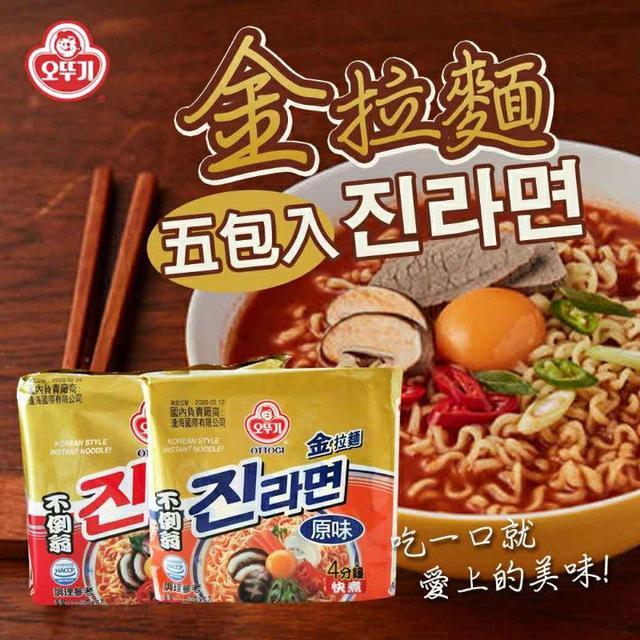 韓國 OTTOGI 不倒翁 金拉麵 辣味 原味 泡麵 拉麵 (五包入)
