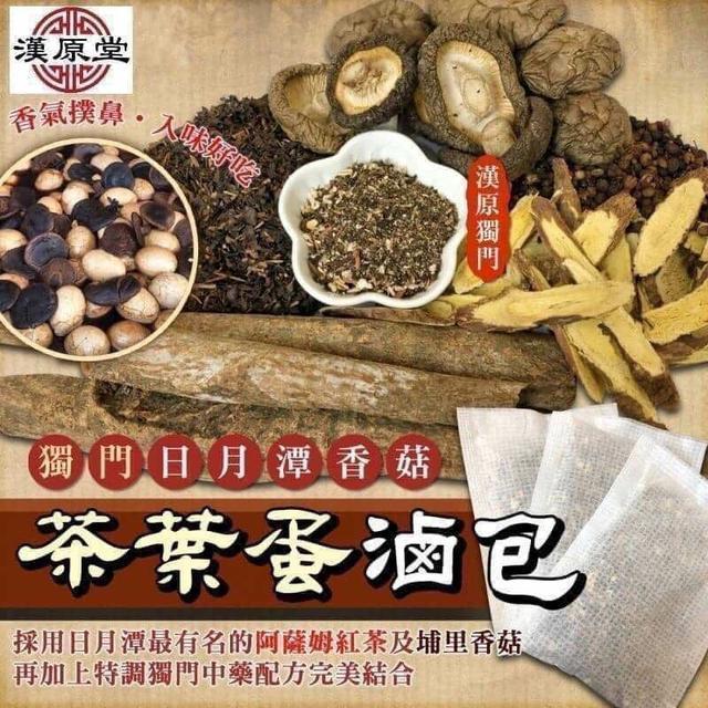 漢原堂-獨門老饕茶葉蛋滷包系列