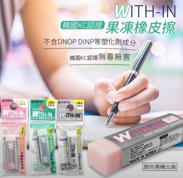 【現貨+預購】韓國WITH-IN果凍橡皮擦*15顆