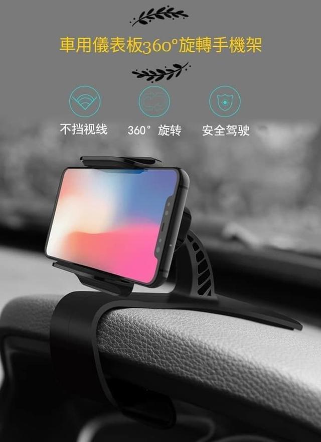 車用儀表板360°旋轉手機架
