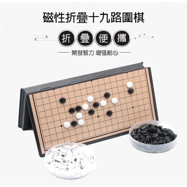 現貨#磁性折疊十九路圍棋 五子棋 圍棋 磁性 圍棋盤 黑白棋子 桌遊